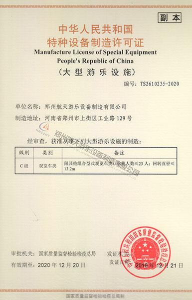 大摆锤生产制造许可证