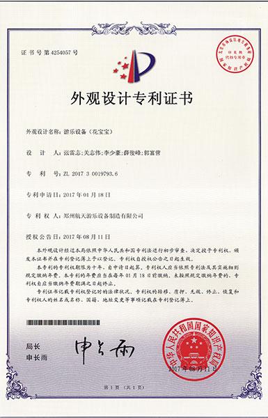 外观专利设计证书